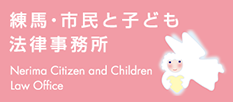 練馬・市民と子ども法律事務所